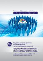 FARMATSEVTICHNI-ASPEKTI-FARMAKOTERAPIYI-HVORIH-NA-ARTERIAL-NU-GIPERTENZIYU-V-UMOVAH-VPROVADZHENNYA-SIMEYNOYI-MEDITSINI-0-724x1024