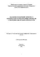 UPROVADZHENNYA-LOKAL-NIH-FORMULYARIV-YAK-ELEMENTU-KOMPLEKSNOGO-MENEDZHMENTU-LIKIV-0-724x1024